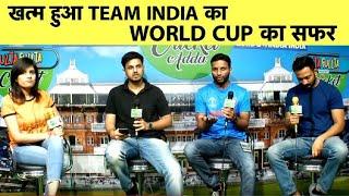 LIVE:  India हुआ World Cup से बाहर, Final में New Zealand | Sports Tak