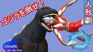 ゴジラを倒せ!【フィギュア遊び】 thumbnail