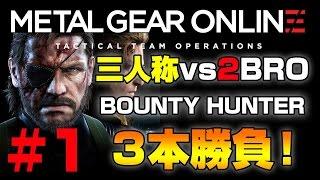 【三人称】MGOでリベンジ!BountyHunter3本勝負! #1【2BRO.】