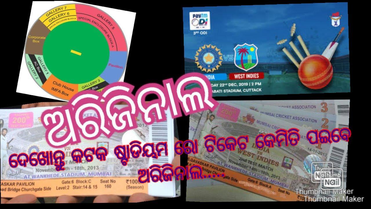 How to book cuttack barabati stadium cricket match tickets
