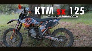KTM sx125 - Мифы и реальность.