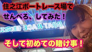 【住之江競艇場】競艇場でせんべろ!そして初めての賭け事!
