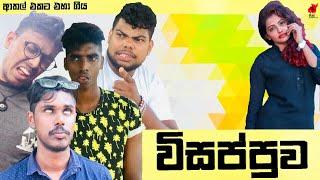 Visappuwa | විසප්පුව - Preethi PRODUCTIONS