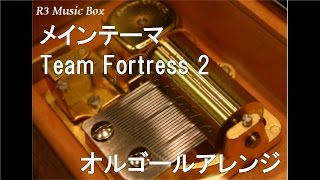 メインテーマ/Team Fortress 2【オルゴール】
