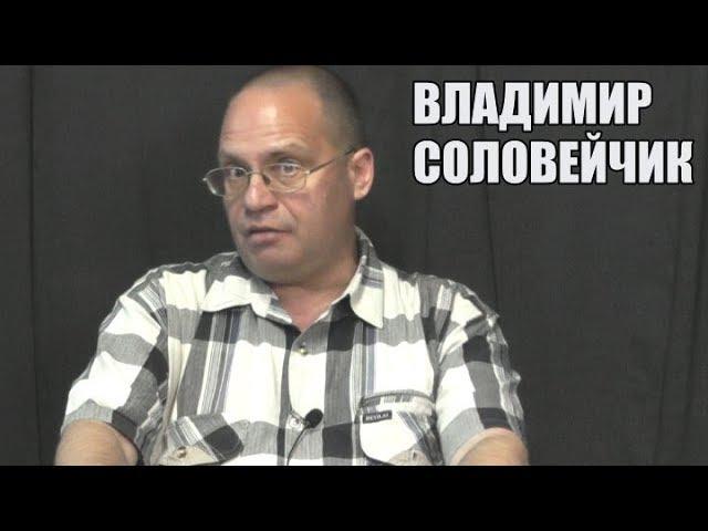 Владимир Соловейчик. Ответы на вопросы (март 2018)
