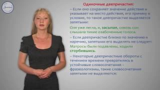 Русский 7 класс. Деепричастный оборот.  Запятые при деепричастном обороте