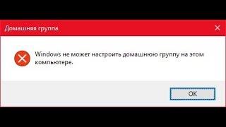 Windows не може налаштувати домашню групу на цьому комп'ютері