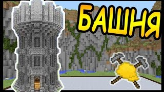 БАШНЯ и ТРАМВАЙ в майнкрафт !!! - БИТВА СТРОИТЕЛЕЙ #42 - Minecraft