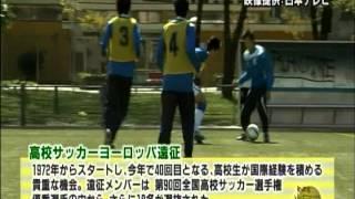 四中工サッカー部テレビ出演。