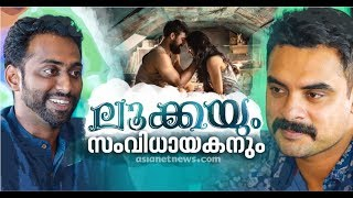 Interview with Tovino Thomas and Arun Bose Luca Movie