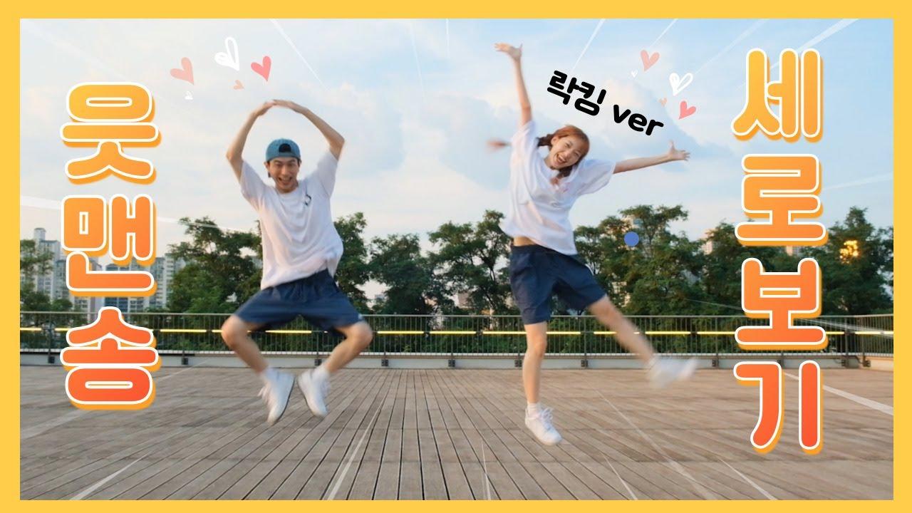 [읏맨송 세로보기편] 상콤한 여름 하늘을 배경으로 세로보기 락킹 댄스  (w.펀치바니)