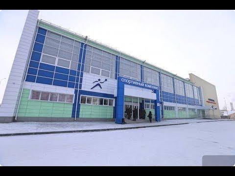 В посёлке Баранчинском открылся обновлённый спорткомплекс «Синегорец»
