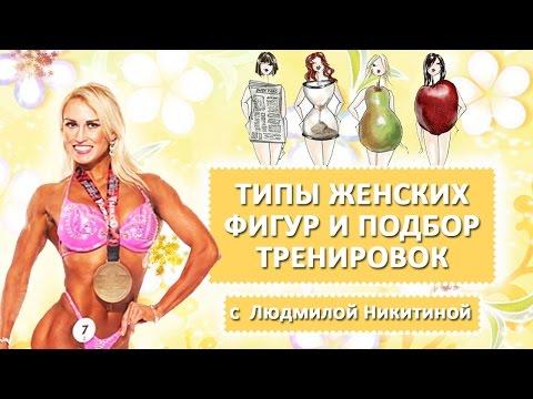 Типы женских фигур и подбор тренировок с Людмилой Никитиной
