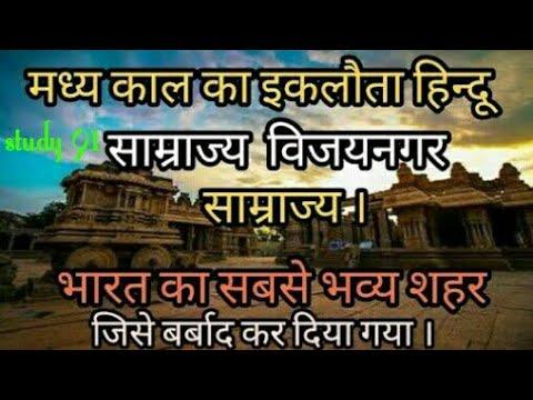 【19】Vijay nagar_History