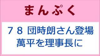 萬平(長谷川博己)は進駐軍に逮捕されてしまいますが、東弁護士(菅田...