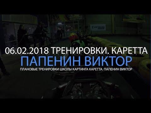 06.02.2018 Картинг Каретта Энгельс Саратов