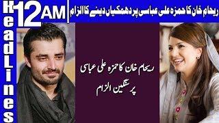 Reham Khan Ka Hamza Ali Abbasi Par Dhamkian Deny Ka Ilzam - Headlines 12 AM - 3 June | Dunya News