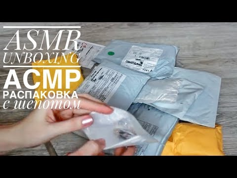 ASMR РАСПАКОВКА 12 ПОСЫЛОК с Алиэкспресс / UNBOXING 12 Parcels With RUSSIAN  WHISPER