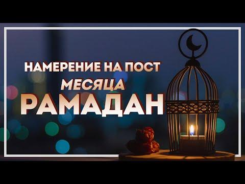 В какое время и как правильно делать намерение на пост в Рамадане