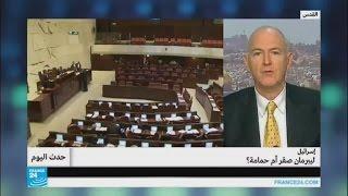 إسرائيل: ليبرمان صقر أم حمامة؟