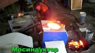 Индукционная печь ИПП-110/160М(Индукционная печь ИПП-110/160М. Подробности на сайте: http://www.mosinductor.ru/ Компания