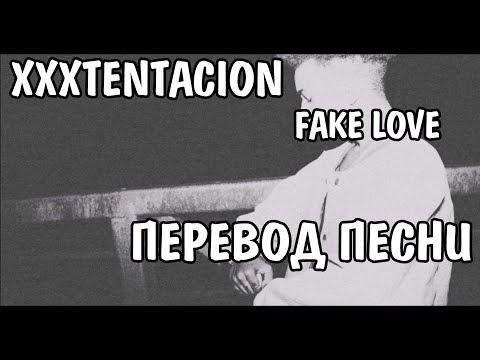 XXXTENTACION - Fuck Love НА РУССКОМ / ПЕРЕВОД / РУССКИЕ СУБТИТРЫ