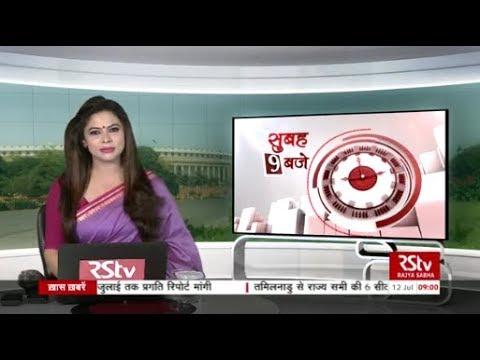Hindi News Bulletin | हिंदी समाचार बुलेटिन – July 12, 2019 (9 am)