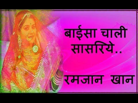 """ baisa chali sasariye"" jhanwar khan rajasthani song : -"