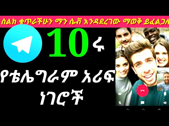 Ethiopia: Tips And Features of Videogram App