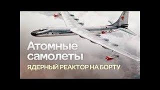 Повальные проэкты СССР и USA. Холодная война. Атомолёт
