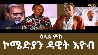 ዕላል ምስ ኮሜድያን ዳዊት እዮብ - Comedian actor Dawit Iyob, ERi-TV