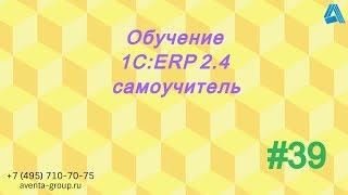 1C:ERP 2.4. Урок 39. Создание отчета активности работы пользователя с документами. За 5 минут.