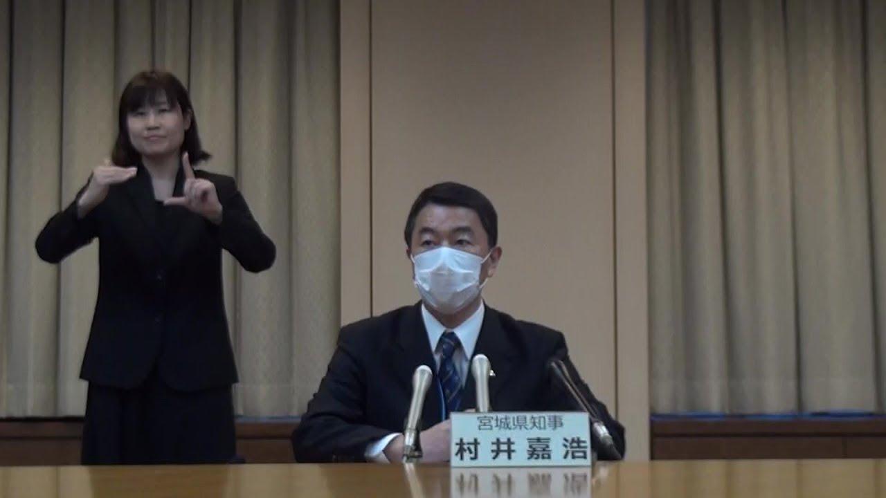 会見 仙台 市長 記者
