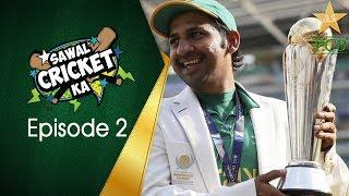 Sawal Cricket Ka Episode 2 - Sarfaraz Ahmad & Yasir Shah