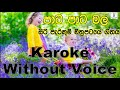 Pata Pata Mal Wage Pipi(Siri Parakum Movie Song Karoke Without Voice