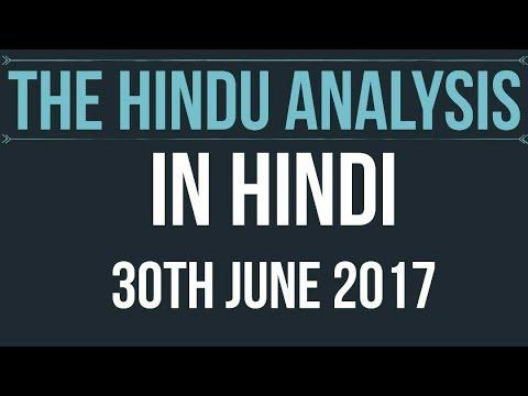 30 June 2017-The Hindu Editorial News Paper Analysis- [UPSC/ PCS/ SSC/ RBI Grade B/ IBPS]