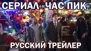 Час Пик / Rush Hour (2016) Русский Трейлер Сериала HD