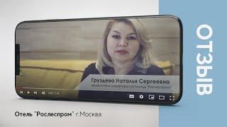 Отзыв о компании Атмосфера отель Рослеспром г Москва