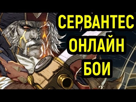 Soulcalibur VI Сервантес - гайд, онлайн бои | Soulcalibur 6 Cervantes Gameplay Guide, Online Ranked