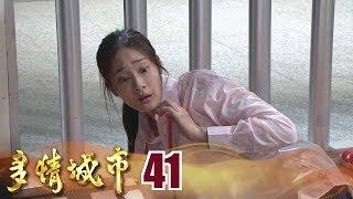 Golden City EP041 (Formosa TV Dramas)