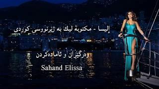 إليسا مكتوبة ليك (نوسراوه بۆت) به ژێرنووسی کوردی Elissa Maktoba Leek Kurdish Lyrics