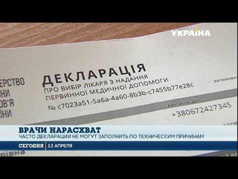 Полмиллиона украинцев выбрали себе семейного врача