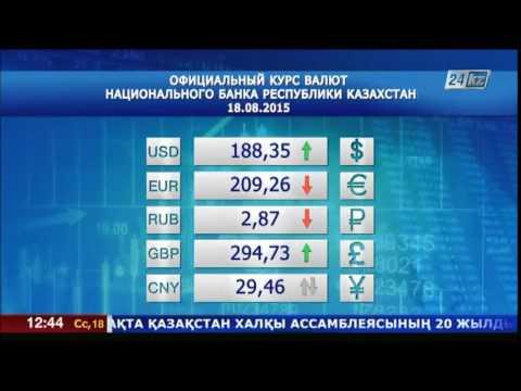 Казахстан: курс валют на 18 августа