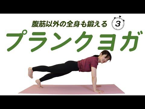 38【プランクヨガ】全身の筋肉を鍛える!かんたんだけど効果的なプランクポーズ3種!
