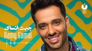 Ramy Gamal - Garabt Ansak | رامي جمال - جربت أنساك