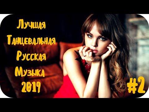 🇷🇺 ЛУЧШАЯ ТАНЦЕВАЛЬНАЯ РУССКАЯ МУЗЫКА 2019 #2