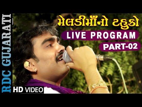 Jignesh Kaviraj 2016 || Non Stop Gujarati Garba || Meladi Maa No Tahuko - 2 || Gujarati Live Program