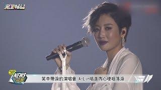 【堅持到底】新歌演唱會有洋蔥!A-Lin慶生開唱超感性 thumbnail
