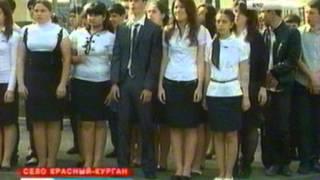 Открытие школы в с. Красный Курган