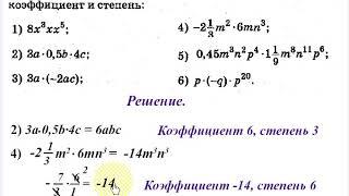 #45 Урок 6. Одночлены. Умножение, стандартный вид и степень одночлена. Алгебра 7 класс.